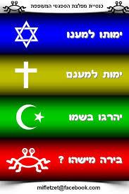 בסעידתא ד'פסטא, סופש שמח ושישי ראמן לכולם! - כנסיית מפלצת הספגטי המעופפת |  Facebook